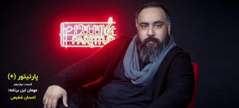 احسان شفیعی پارتیتور پلاس