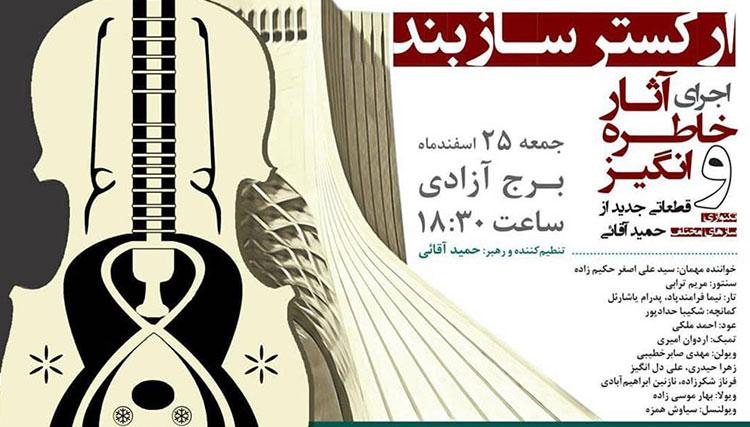ارکستر موسیقی «سازبند» در برج آزادی برگزار میشود