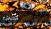 مصباح قمصری آلبوم «کنتُ کنزا» را منتشر میکند