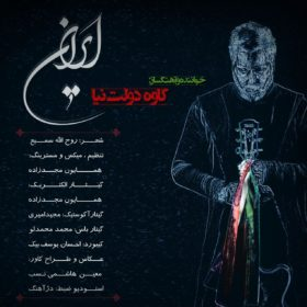 دانلود آهنگ ایران از کاوه دولت نیا