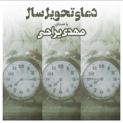 دانلود دعای تحویل سال با صدای مهدی یراحی