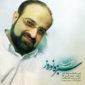 دانلود آهنگ سبزه نوروز از محمد اصفهانی