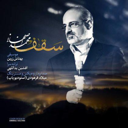 دانلود آهنگ سقف از محمد اصفهانی