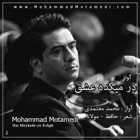 دانلود آهنگ در میکده عشق از محمد معتمدی
