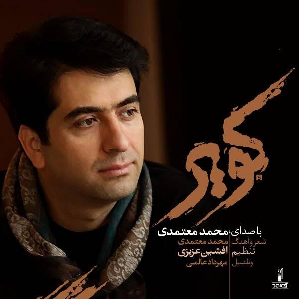 دانلود آهنگ کویر از محمد معتمدی