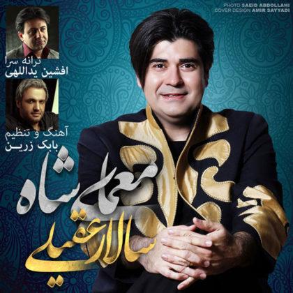 دانلود آهنگ جان من فدای ایران از سالار عقیلی