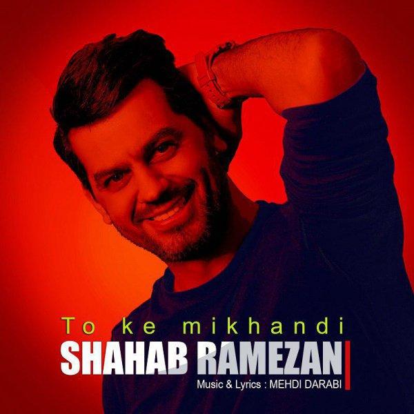 دانلود آهنگ شهاب رمضان به نام تو که می خندی