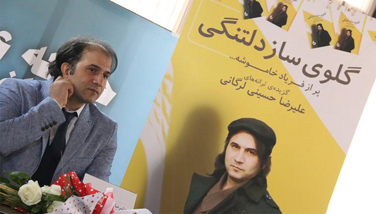 مجموعه ترانههای علیرضا حسینی لرگانی به مخاطب رسید