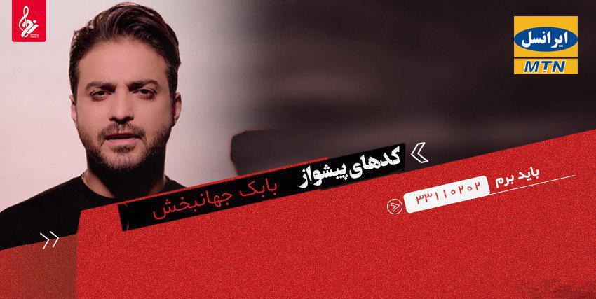 کد آهنگ پیشواز ایرانسل بابک جهانبخش باید برم