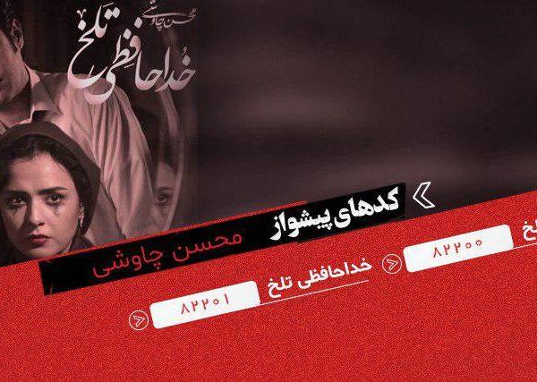 کد آوای انتظار همراه اول محسن چاوشی خداحافظی تلخ