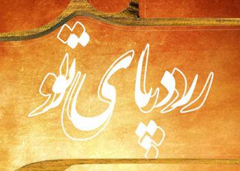 «ردپای تو» با آواز علی مومنیان منتشر شد
