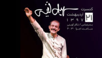 سهیل نفیسی پس از سه سال در بندرعباس کنسرت میدهد