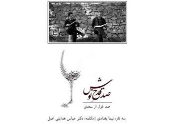 آلبوم موسیقی «صد قدحِ نوش» همزمان با روز سعدی منتشر شد