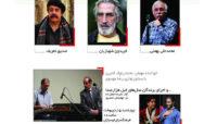 فینال هزارصدای سنتی با داوری شهبازیان، بهمنی و تعریف