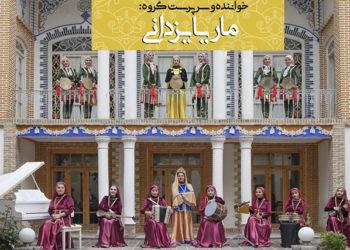 اجرای آذری بانوان «پارلا» در تالار وحدت