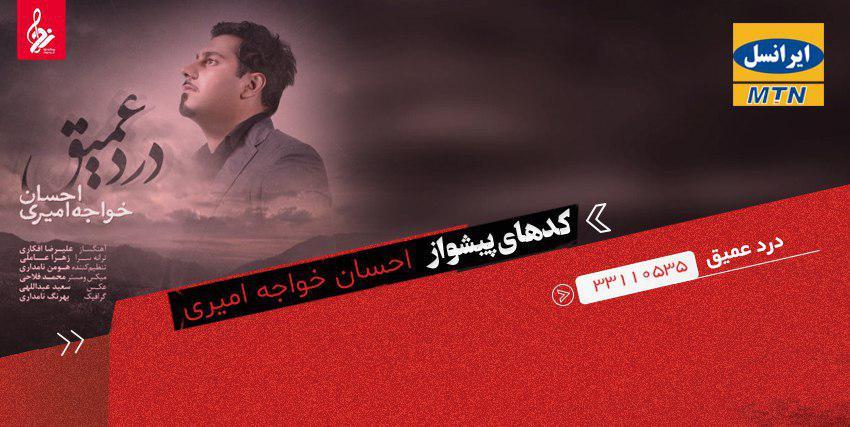 کد آهنگ پیشواز ایرانسل احسان خواجه امیری درد عمیق