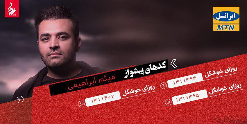 کد آهنگ پیشواز ایرانسل میثم ابراهیمی روزای خوشگل