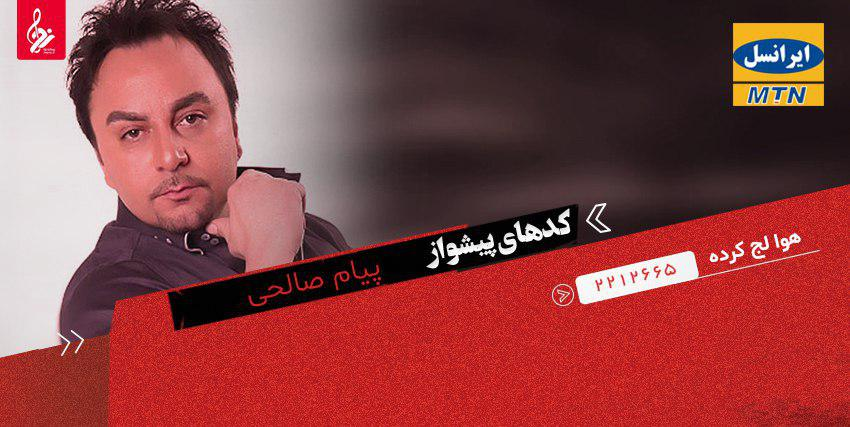 کد آهنگ پیشواز ایرانسل پیام صالحی هوا لج کرده