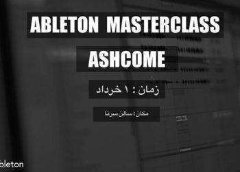 نخستینمستر کلاس رسمی ایبلتن در ایران برگزار میشود
