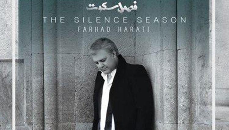 «فصل سکوت» فرهاد هراتی منتشر شد/ دل نوشته ای برای یک آلبوم