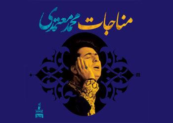 «مناجات» محمد معتمدی به مناسبت ماه رمضان منتشر شد