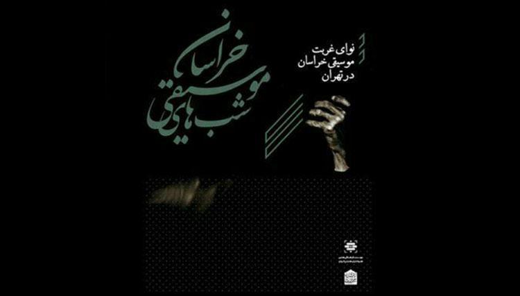 کنسرت حسین علیشاپور به تعویق افتاد