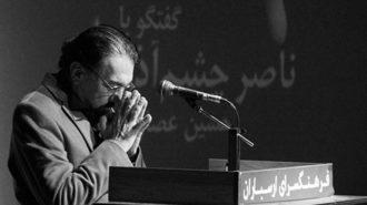 پیام تسلیت مدیرعامل بنیاد رودکی برای درگذشت ناصر چشم آذر