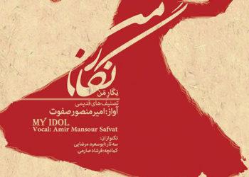 نخستین آلبوم امیر منصور صفوت منتشر شد