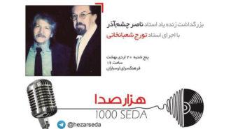 اجرای تورج شعبانخانی به یاد ناصر چشمآذر در هزارصدا