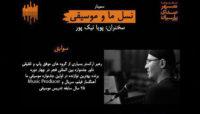 سمینار«نسل ما و موسیقی» برگزار میشود/ سخنرانی پویا نیکپور