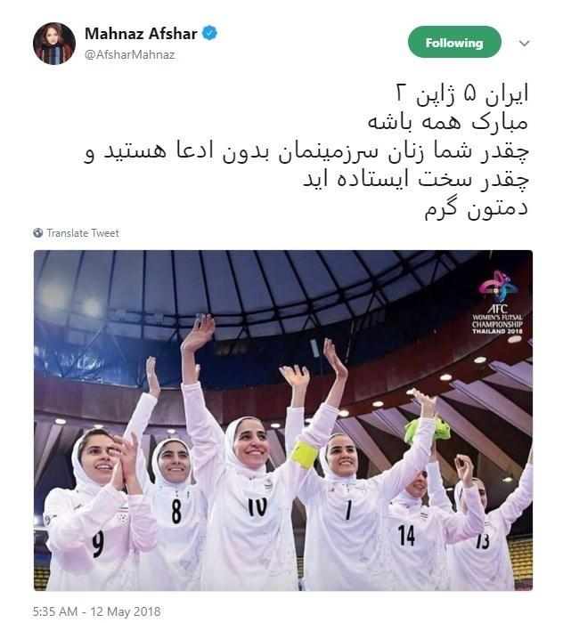 مهناز افشار بازیگر زن پرحاشیه سینما
