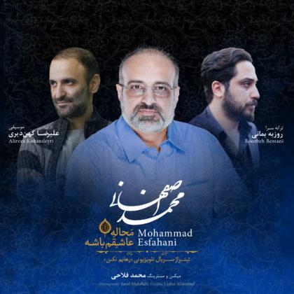 دانلود آهنگ محاله عاشقم باشه از محمد اصفهانی