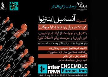 کنسرت آنسامبل «اینتر نوا» برگزار میشود