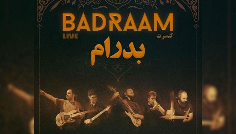کنسرت گروه بدرام در برج آزادی برگزار میشود
