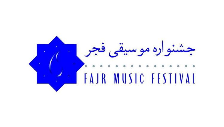 آیین نامه برگزاری جشنواره موسیقی فجر منتشر شد