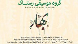 «بهار»؛ پنجمین آلبوم گروه رستاک منتشر شد