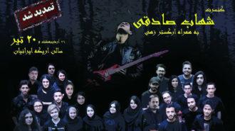 شهاب صادقی بار دیگر در اریکه ایرانیان روی صحنه میرود