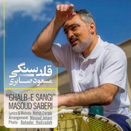 دانلود آهنگ قلب سنگی از مسعود صابری