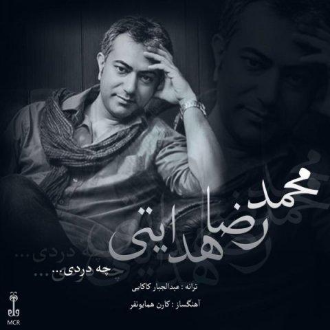 دانلود آهنگ چه دردی از محمدرضا هدایتی