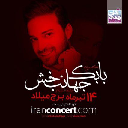 کنسرت بابک جهانبخش در تهران