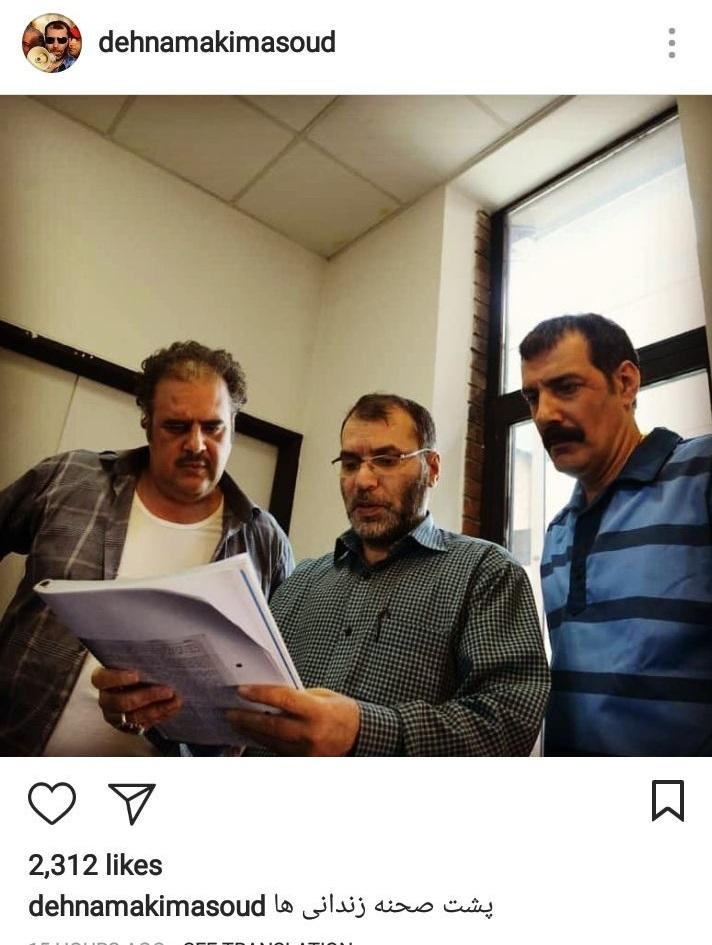 مسعود دهنمکی زندانی ها