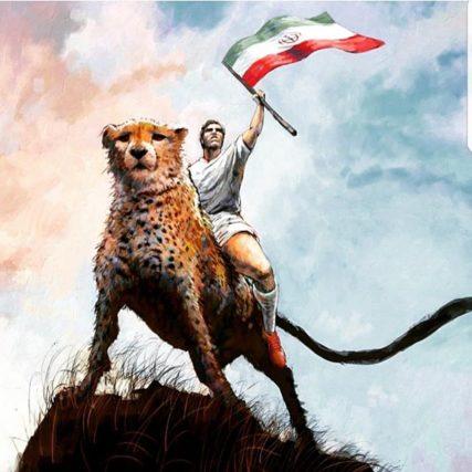 خسته نباشید به یوز هاى ایرانى