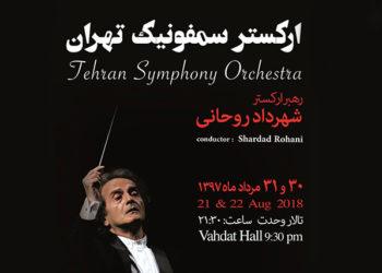 اجرای آثار کلاسیک جهان/ ارکستر سمفونیک تهران در تالار وحدت مینوازد
