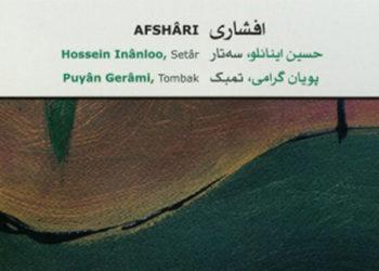 حسین اینانلو «افشاری» را منتشر کرد