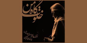 خلوتگاه من؛ اثری از محمد ذاکرحسین و مسعود شناسا منتشر شد