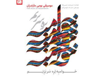 آلبوم موسیقی مازندرانی «خوامبِه تِرِه سَر بَزِنِم» منتشر شد