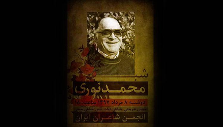 «شب محمد نوری» در انجمن شاعران ایران برگزار میشود