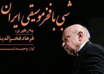 فرهاد فخرالدینی: این کنسرت نتیجه ۵۰ سال فعالیت من در موسیقی است