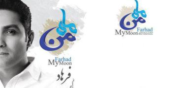 آلبوم «ماه من» از فرهاد فنائیان منتشر شد