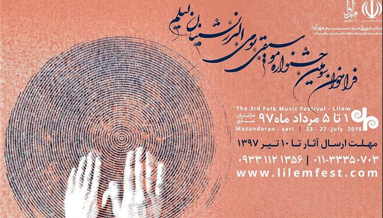 سومین جشنواره سراسری موسیقی بومی البرزنشینان – لیلم برگزار میشود